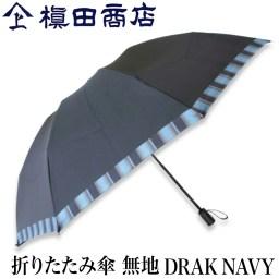 【クーポンあり】槙田商店 折りたたみ傘 Tie 無地 DRA