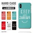 スマホケース 全機種対応 ハードケース iPhone12 mini Pro iPhone11 iPhone8 iPhone SE XR ケ……