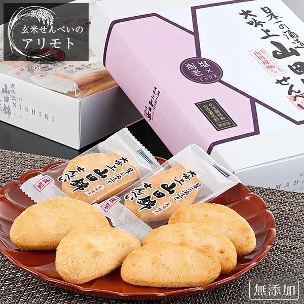 無添加 山田錦せんべい箱入 詰合せお菓子 せんべい 煎餅 山