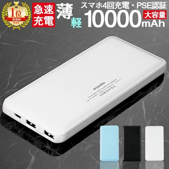 【楽天ランキング1位】 モバイルバッテリー 大容量 軽量 薄型 10000mAh スマホ充電器 アンドロイド 充電器 ...
