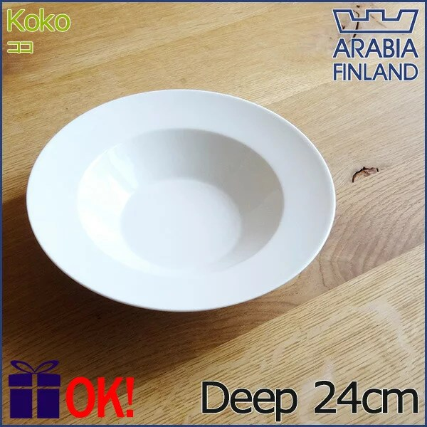 アラビア ココ ディーププレート 24cm ホワイト パスタプレート スーププレート 深皿 洋食器 白い食器 リム ARABIA KoKo