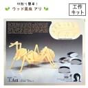 [ メール便可 ] ウッド昆虫 〜アリ〜 【 工作 木 工作キット 手作り 昆虫 虫 作品 男の子 】