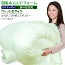 【日本全国対応】羽毛布団リフォーム《森林浴機能:フィット型》セミダブルを→セミダブルへ