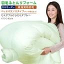 【日本全国対応】羽毛布団リフォーム《吸湿発熱機能:ベッドバランス》セミダブルを→セミダブルへ