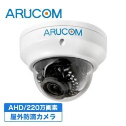 【2年保証】 防犯カメラ 監視カメラ 最新 AHD 220万