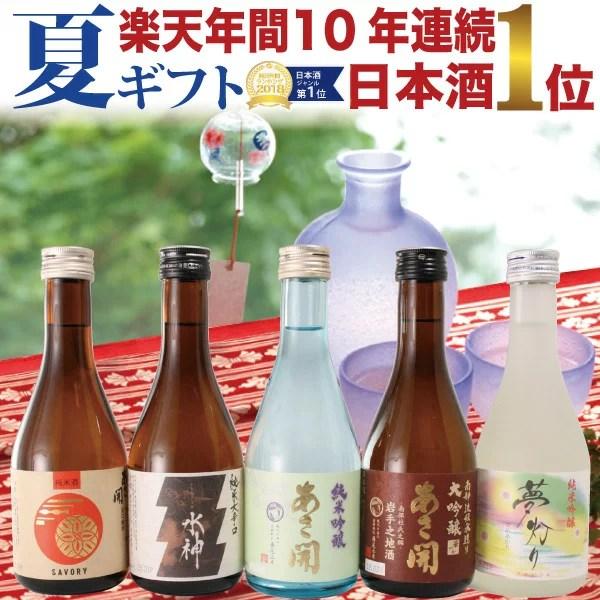 日本酒 飲み比べセット300ml×5本 楽天No.1 御歳暮 お歳暮 ギフト 誕生日プレゼント 大吟