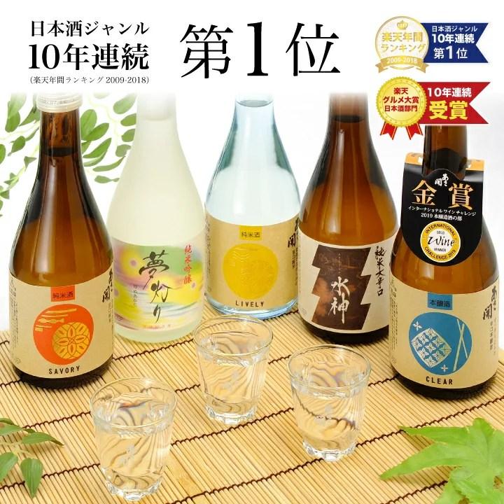 お中元 送料無料 日本酒 飲み比べセット 300ml×5本 楽天No.1 おすすめ お中元 ギフト