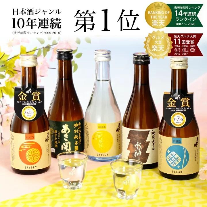 【母の日 早割 クーポン】 日本酒 飲み比べセット 300ml×5本セット 一度火入れ版人気のお酒セ