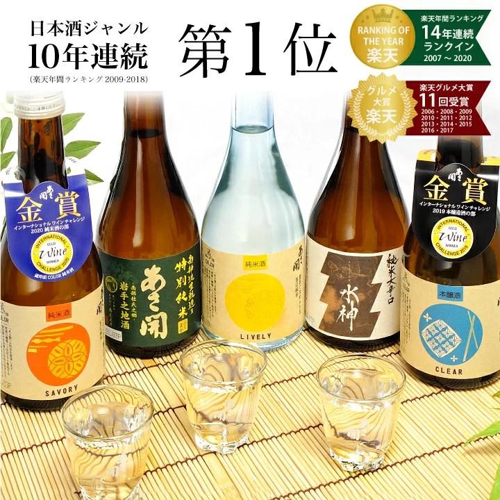 日本酒 ギフト 飲み比べセット 300ml×5本セット 一度火入れ版人気のお酒セット 2021 お中