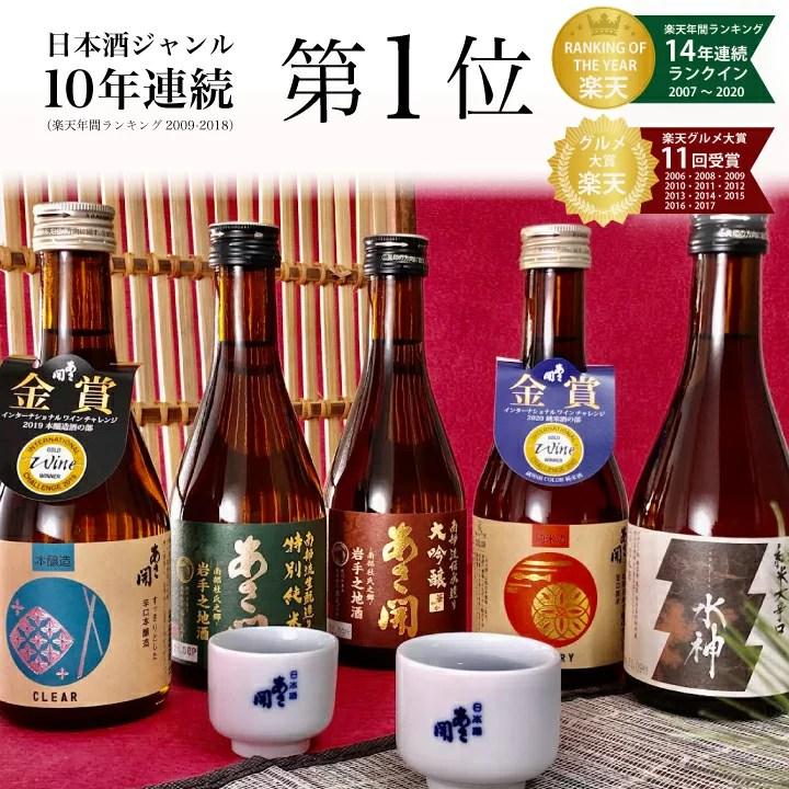 日本酒 ギフト 飲み比べセット 300ml×5本セット 伝承きもと版人気のお酒セット お歳暮 ギフト