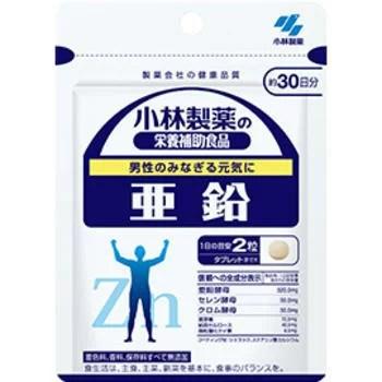 小林製薬 亜鉛 120粒(約60日分)3個セット【ネコポス対応可】