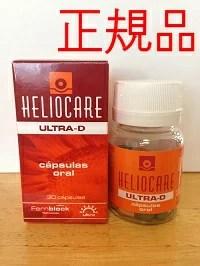 【時間指定不可】【安心のクリニック発送】【肝斑対策】ヘリオケア ウルトラD 30カプセル【飲む日焼け止め】