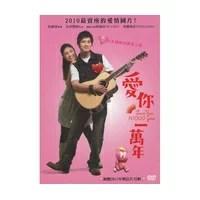 【メール便送料無料】台湾・日本映画/愛你一萬年(一万年愛してる )(DVD) 台湾盤
