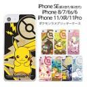 iPhone SE2 11 XR 11pro ケース ポケットモンスター ラメ グリッター ポケモン グッズ ピカチ……