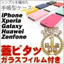 ゲリラセール!iPhone7ケース iPhone X ケース iPhone8 手帳型 iPhoneX iPhone8Puls iPhone se iPhone6 Plus スマホケース カバー アイ..