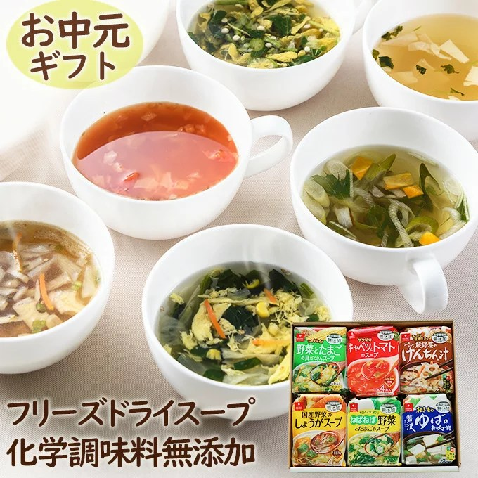 【ポイント5倍】御中元 お中元 送料無料 夏ギフト 食品 こだわりスープ6種ギフ