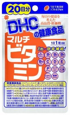 【週末限定!スーパーフライデーSale!3/30?】 DHC マルチビタミン 20日分 20粒 ソフトカプセルタイプ サプリメント ( DHC人気31位 ) ( 4511413404041 )