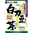 【送料無料・まとめ買い×10】山本漢方製薬 白刀豆茶(なたまめ茶) 100% 6g×12包