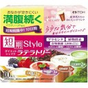 井藤漢方製薬 短期スタイル ダイエットシェイク ラテラトリー 10食分 25g×10袋入