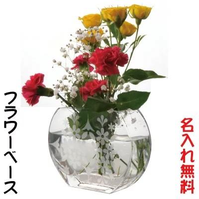 花瓶 名入れ 名入れ無料 誕生日祝 結婚祝 新築祝 母の日 プレゼント オリジナルギフト 贈り物 贈