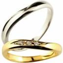結婚指輪 【送料無料】 ペアリング ダイヤモンド ホワイトゴールドk10 イエローゴールドk10 ダイヤ ストレート カップル ペア ブライダ..