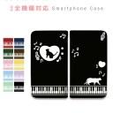 スマホケース 全機種対応 手帳型 携帯ケース ベルトなし マグネットなし 猫 音符 ピアノ ハー……