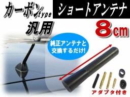 カーボンアンテナ 黒 8cm 【ポイント10倍】汎用シームレ