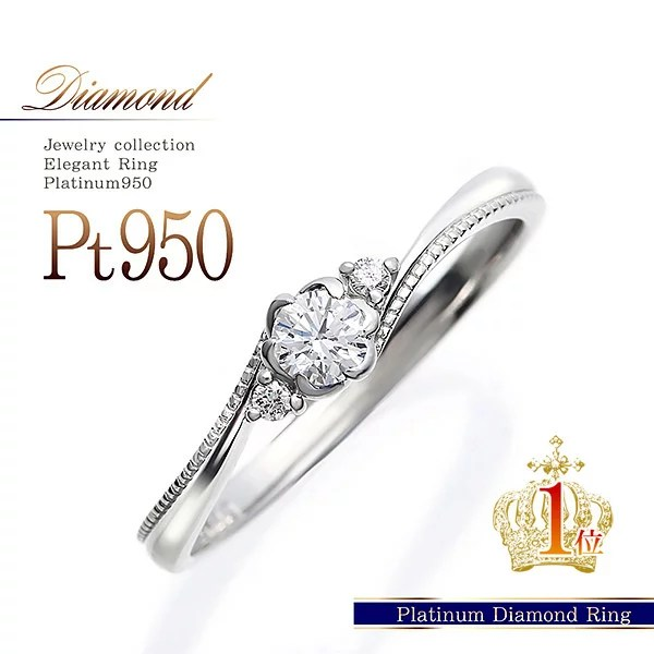 ダイヤモンド 指輪 Pt950 プラチナ リング ダイヤモンドの指輪 婚約指輪