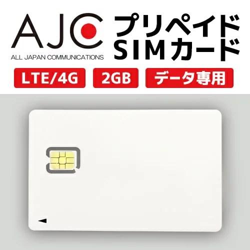 【楽天市場】【土日もあす楽】【全日通】【SIMカード】日本國內用 2GB 8日間 データ専用 プリペイド SIM ...