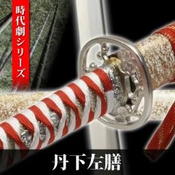 丹下左膳 拵 拵え 刀工 美術刀剣 模造刀 模擬刀 日本刀