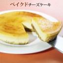 ベイクドチーズケーキ【ギフト スイーツ Gift 誕生日 チーズケーキ バースデー ケ−キ 記念日 Sweets cheesecake】【あす楽_土曜営業】