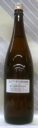 【限定品】喜久盛 甲乙混和米焼酎 26度 1.8L