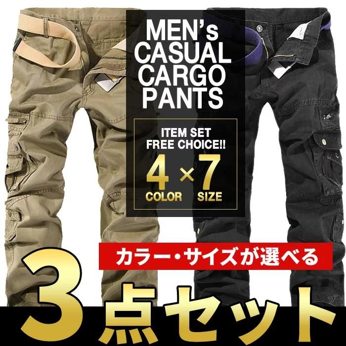 まとめ買い サイズカラー選べる 3点セット 福袋 カーゴパンツ メンズ カジュアル ボトムス コーディネート 紳士服 黒 緑 黄 グレー 冬服 ※ベルト等の備品は付属しておりません