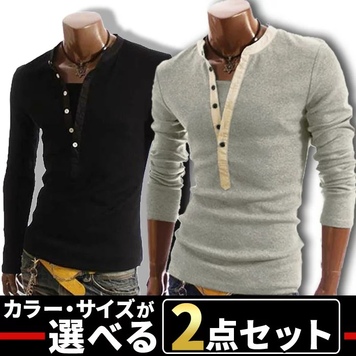 まとめ買い サイズカラー選べる 2点セット 福袋 tシャツ メンズ ロンT カットソー トップス ヘンリーネック 長袖 ロングスリーブ 無地 シンプル キレイめ カジュアル 冬服