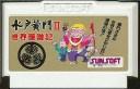 ファミコン 水戸黄門2 (ソフトのみ) FC 【中古】
