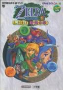 【GBC攻略本】 ゼルダの伝説 ふしぎの木の実 時空の章 ゲームボーイカラー【中古】
