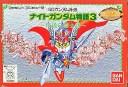 ファミコン SDガンダム外伝 ナイトガンダム物語3 〜伝説の騎士団〜(箱・説明書あり) FC【中古】