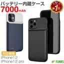 iPhone12 iPhone12pro バッテリー内蔵ケース 7000mAh バッテリー内蔵 iphoneケース バッテリー……