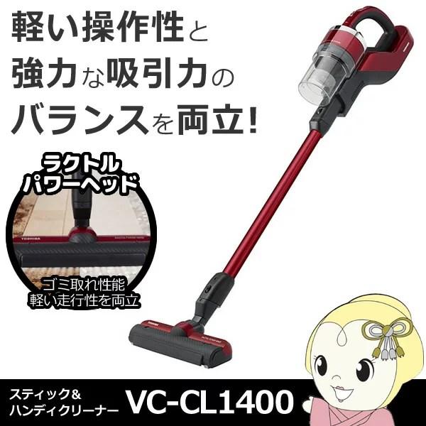 【あす楽】【在庫あり】VC-CL1400-R 東芝 スティッ