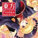 東方Fire&Ice -Silver Forest-