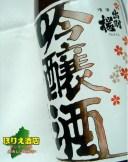 出羽桜 桜花吟醸 (火入) 1800ml 出羽桜酒造