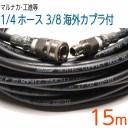 【15M】3/8海外カプラー付 1/4(2分)ホース コンパクトホース