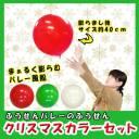 【バルーン】40cm 風船バレークリスマスカラーセット(3枚入り)【ふうせんバレー】