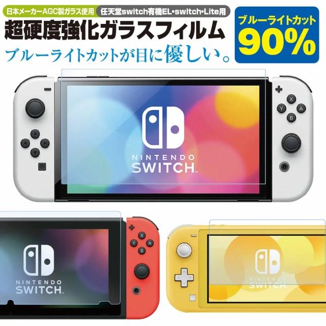 Nintendo Switch lite 保護フィルム 任天堂 ニンテンドースイッチ ライト 対応 ブルーライトカット 液晶保護 フィルム ガラスフィルム joy-con キャリングケース proコントローラー ケース acアダプター カバー ソフト ゼルダ ジョイコン hogo-switch