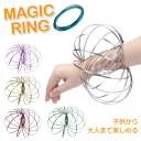 マジックリング 3D Flow ring 腕輪 magic ring フローリング おもちゃ ストレス解消 知育玩具 magicring