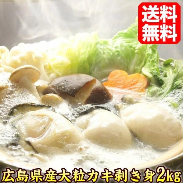 生牡蠣【送料無料】広島産 ジャンボサイズ 生かき剥き身 2k