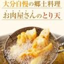 【送料無料】お肉屋さんの 美味しい とり天♪3パック☆大分県 大分郷土料理 とり天 国産鶏ムネ肉 冷凍食品 保存食【からあげのはなぶさ】