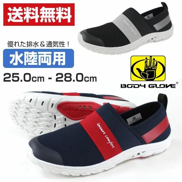 ボディーグローブ スニーカー スリッポン メンズ 靴 BODY GLOVE BG-110