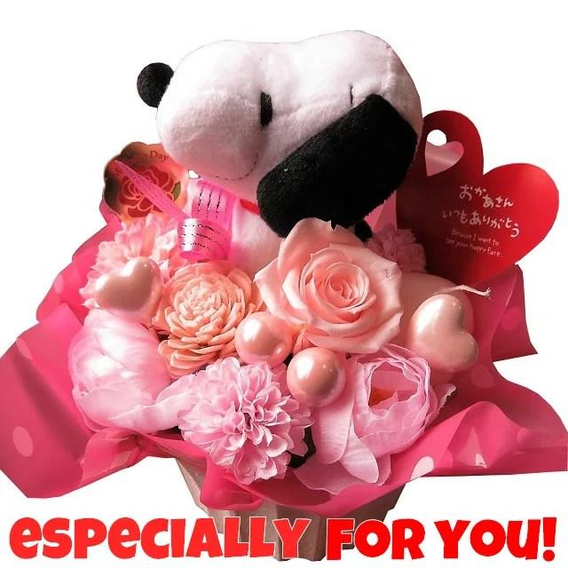 母の日 プレゼント スヌーピー入り 花束風ギフト プリザーブドフラワー入り ケース付き ◆スヌーピー