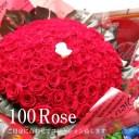 バラ 100本 プリザーブドフラワー 1本白バラ 花束 赤バラ99本使用 プリザーブドフラワー 花束 枯れずにいつまでもキレイな赤バラ ◆プロ..